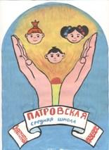 ГБОУ СОШ с.Патровка